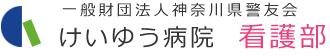 一般財団法人神奈川県警友会 けいゆう病院 看護部
