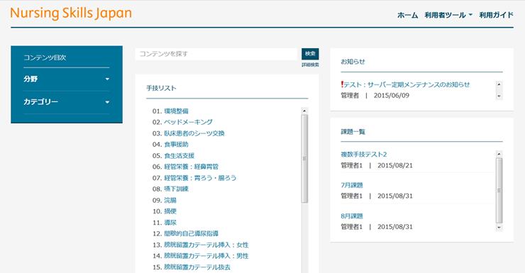 エルゼビアジャパン:ナーシングスキルホームページ