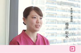 手術室:福井 彩水