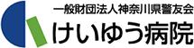 一般財団法人神奈川県警友会 けいゆう病院