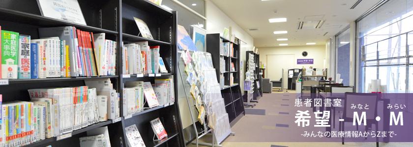 患者図書室 希望 - M・M(みなと・みらい) -みんなの医療情報AからZまで-